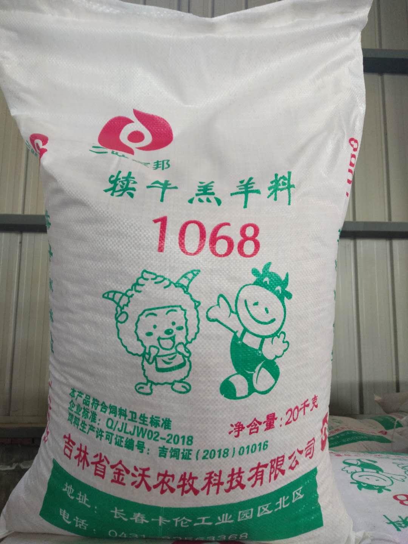 猪用颗粒料厂家犊牛羔羊料